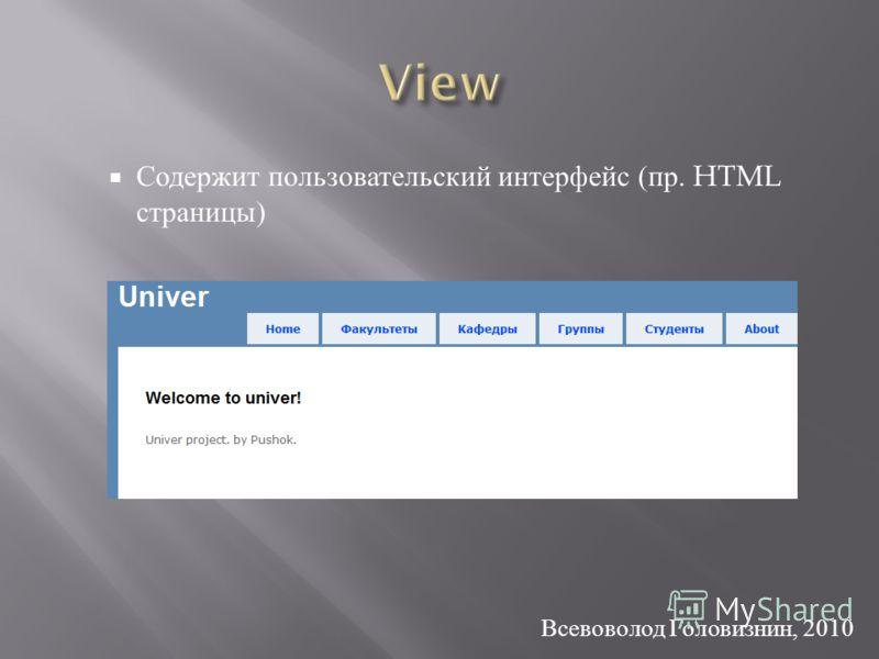 Содержит пользовательский интерфейс ( пр. HTML страницы ) Всевоволод Головизнин, 2010