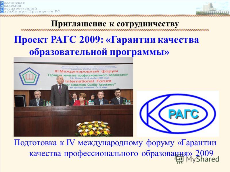 Приглашение к сотрудничеству Проект РАГС 2009: «Гарантии качества образовательной программы» Подготовка к IV международному форуму «Гарантии качества профессионального образования» 2009