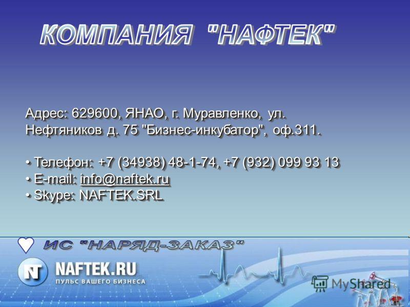 Адрес: 629600, ЯНАО, г. Муравленко, ул. Нефтяников д. 75
