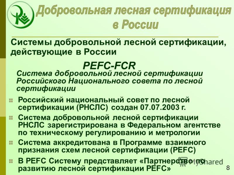 Система добровольной лесной сертификации Российского Национального совета по лесной сертификации Системы добровольной лесной сертификации, действующие в России Российский национальный совет по лесной сертификации (РНСЛС) создан 07.07.2003 г. Система