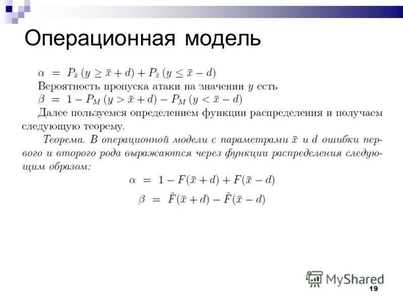 19 Операционная модель