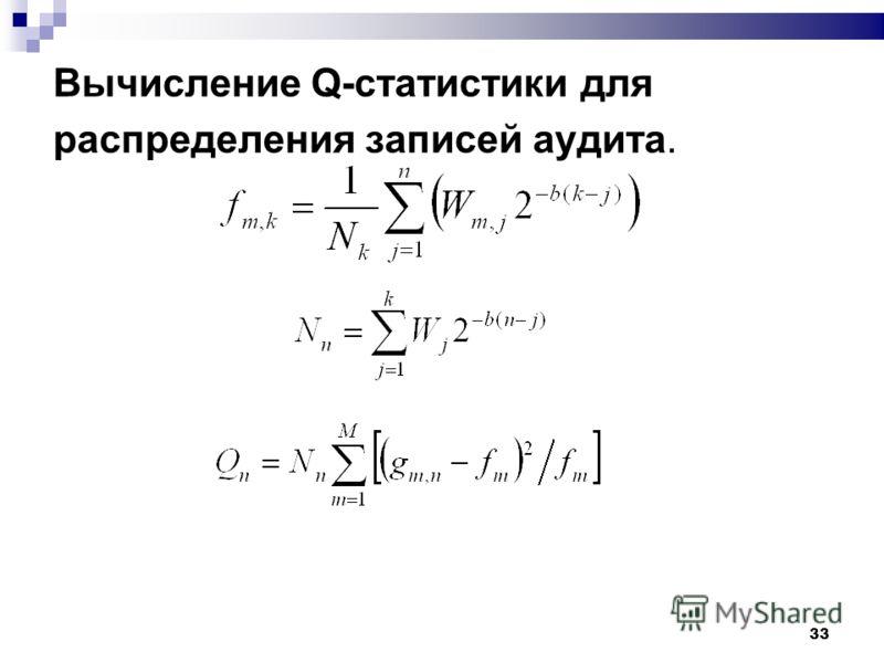 33 Вычисление Q-статистики для распределения записей аудита.