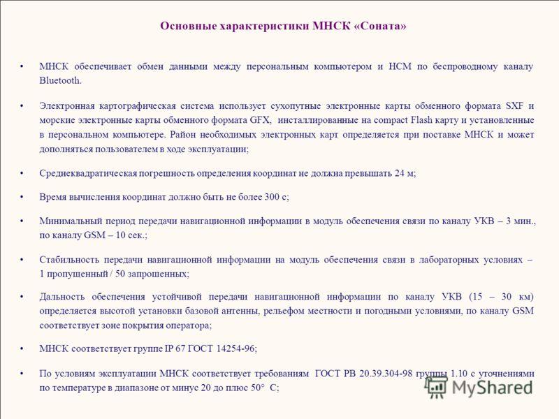 Основные характеристики МНСК «Соната» По условиям эксплуатации МНСК соответствует требованиям ГОСТ РВ 20.39.304-98 группы 1.10 с уточнениями по температуре в диапазоне от минус 20 до плюс 50° С; МНСК обеспечивает обмен данными между персональным комп