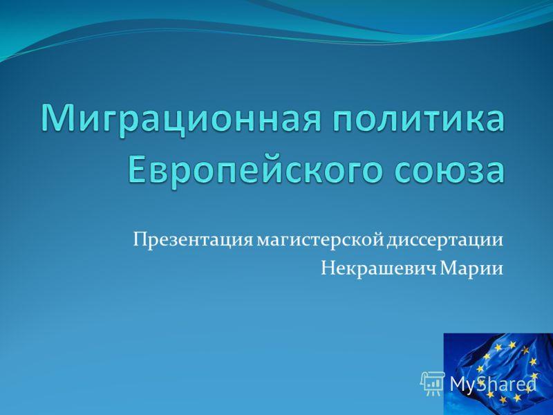 Презентация магистерской диссертации Некрашевич Марии