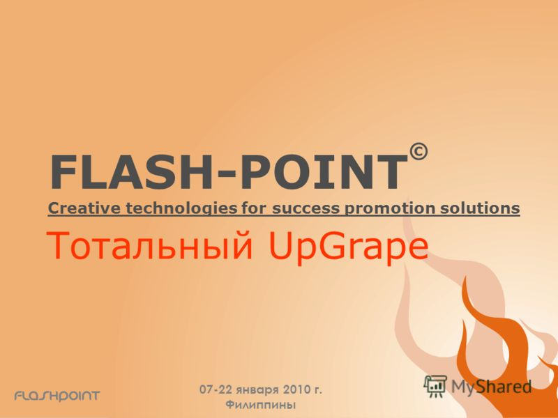 FLASH-POINT © Creative technologies for success promotion solutions 07-22 января 2010 г. Филиппины Тотальный UpGrape