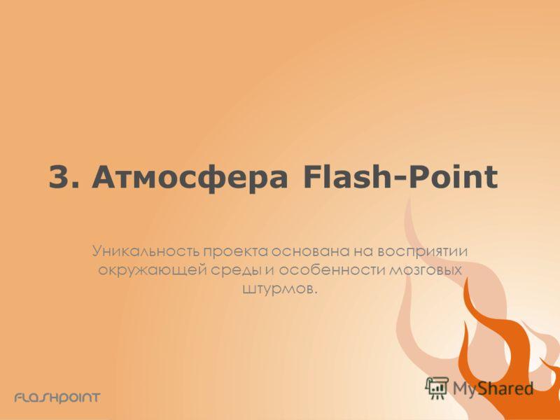3. Атмосфера Flash-Point Уникальность проекта основана на восприятии окружающей среды и особенности мозговых штурмов.