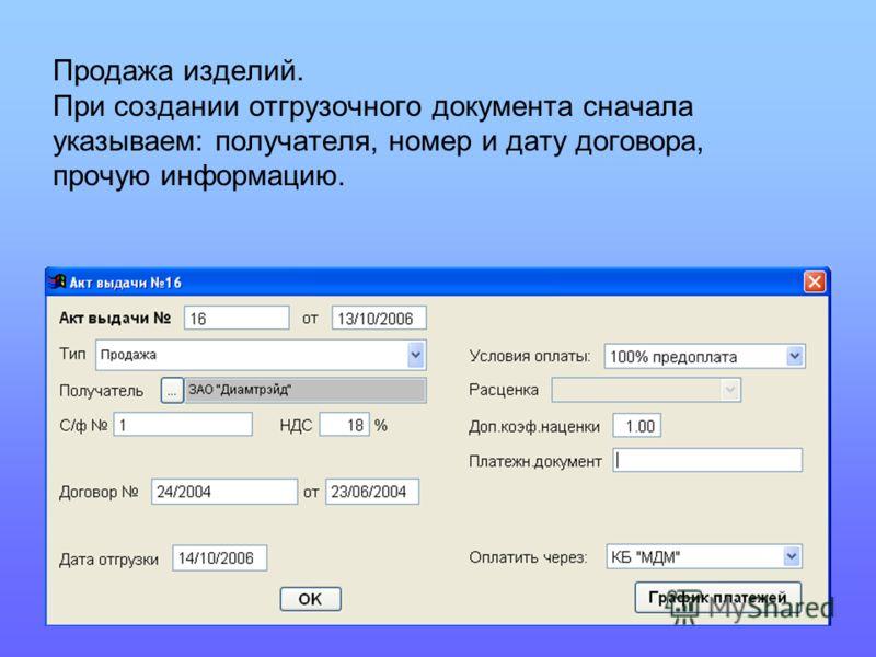 Продажа изделий. При создании отгрузочного документа сначала указываем: получателя, номер и дату договора, прочую информацию.