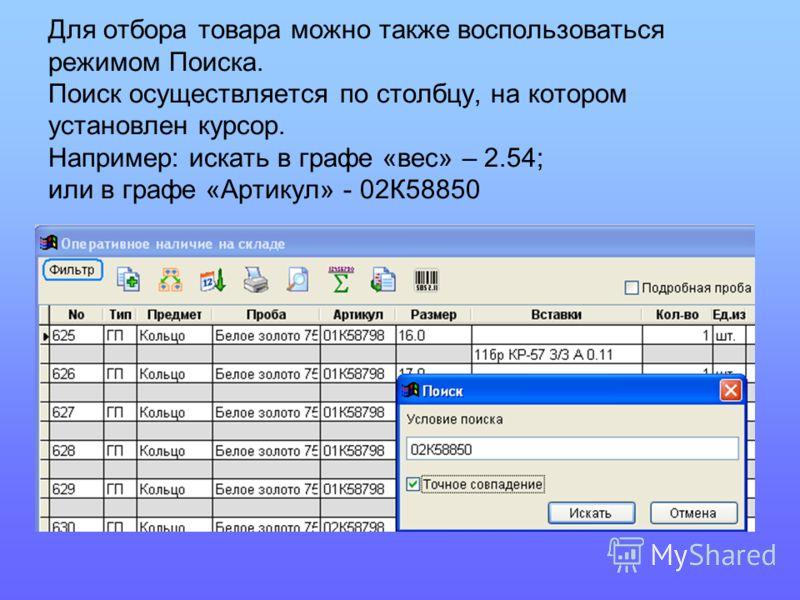 Для отбора товара можно также воспользоваться режимом Поиска. Поиск осуществляется по столбцу, на котором установлен курсор. Например: искать в графе «вес» – 2.54; или в графе «Артикул» - 02К58850