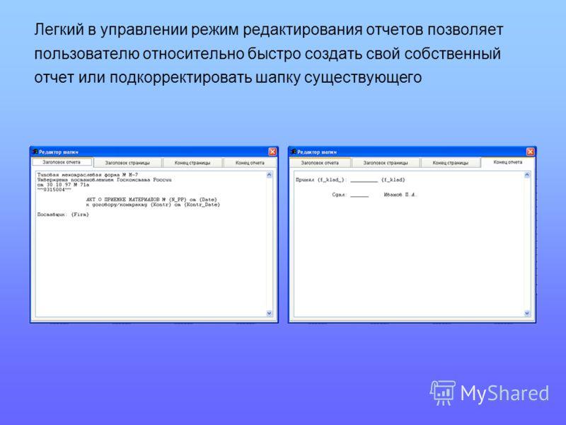 Легкий в управлении режим редактирования отчетов позволяет пользователю относительно быстро создать свой собственный отчет или подкорректировать шапку существующего