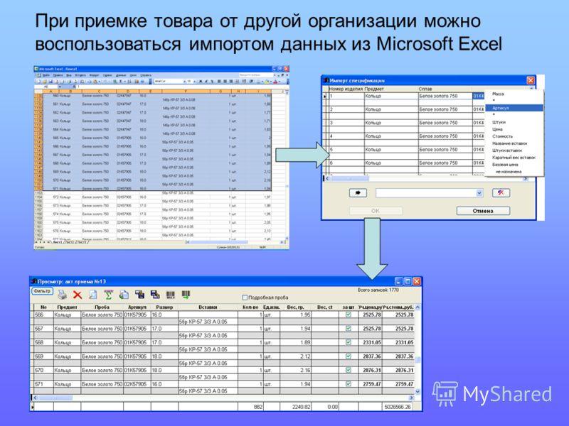 При приемке товара от другой организации можно воспользоваться импортом данных из Microsoft Excel