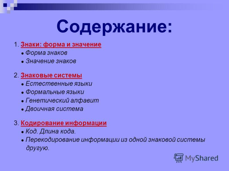 Кодирование информации с помощью знаковых систем Знаки: форма и значение Знаковые системы Кодирование информации § 1.2.