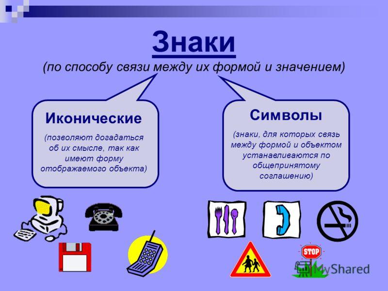 Значение знаков Знаки отображают объекты окружающего мира или понятия, то есть имеют опреде- ленное значение (смысл).