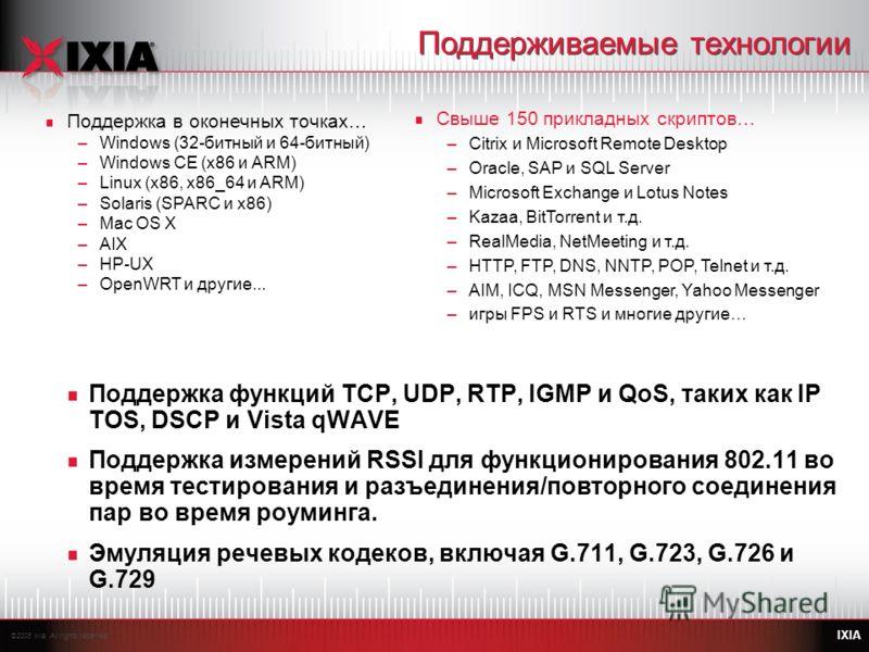 ©2008 Ixia. All rights reserved. IXIA Поддерживаемые технологии Поддержка функций TCP, UDP, RTP, IGMP и QoS, таких как IP TOS, DSCP и Vista qWAVE Поддержка измерений RSSI для функционирования 802.11 во время тестирования и разъединения/повторного сое