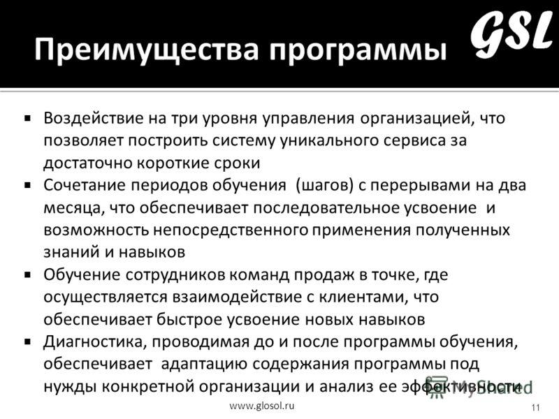 www.glosol.ru 11 Воздействие на три уровня управления организацией, что позволяет построить систему уникального сервиса за достаточно короткие сроки Сочетание периодов обучения (шагов) с перерывами на два месяца, что обеспечивает последовательное усв