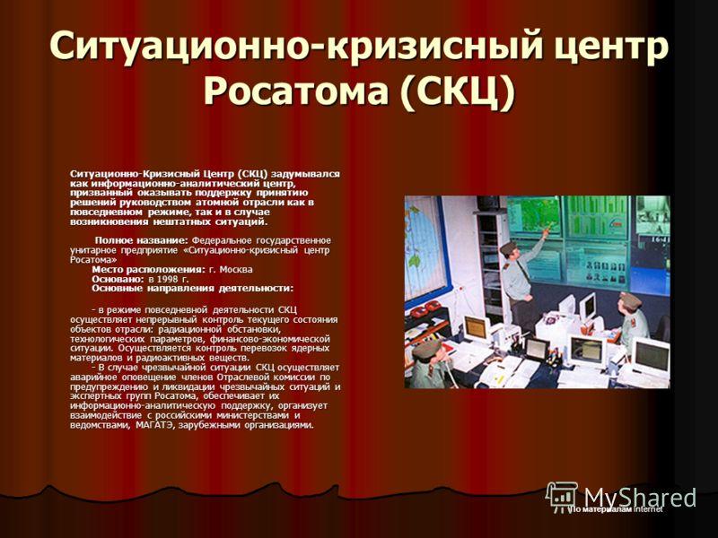 Ситуационно-кризисный центр Росатома (СКЦ) Ситуационно-Кризисный Центр (СКЦ) задумывался как информационно-аналитический центр, призванный оказывать поддержку принятию решений руководством атомной отрасли как в повседневном режиме, так и в случае воз