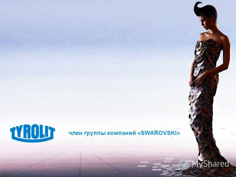 член группы компаний «SWAROVSKI»
