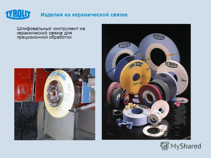 Шлифовальный инструмент на керамической связке для прецизионной обработки Изделия на керамической связке