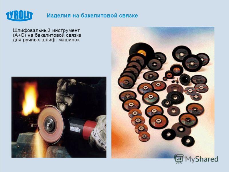 Шлифовальный инструмент (А+С) на бакелитовой связке для ручных шлиф. машинок Изделия на бакелитовой связке