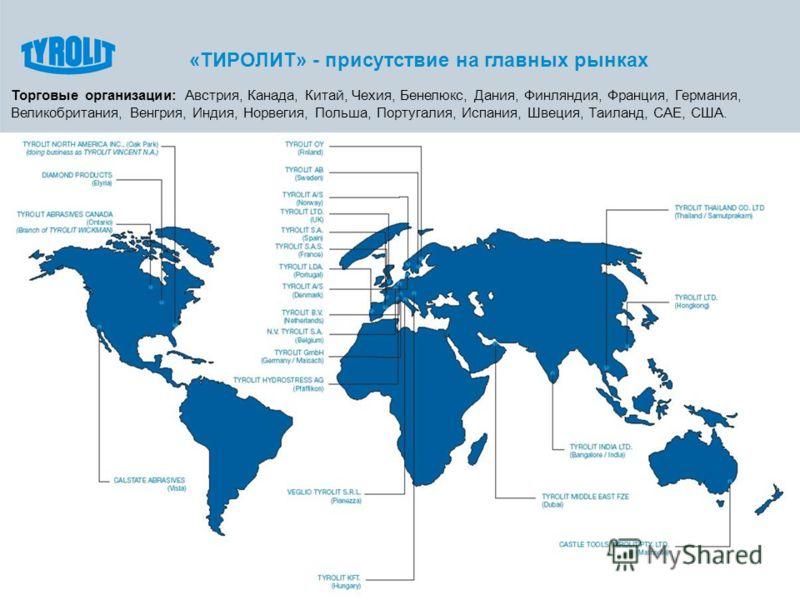 «ТИРОЛИТ» - присутствие на главных рынках Торговые организации: Австрия, Канада, Китай, Чехия, Бенелюкс, Дания, Финляндия, Франция, Германия, Великобритания, Венгрия, Индия, Норвегия, Польша, Португалия, Испания, Швеция, Таиланд, САЕ, США.
