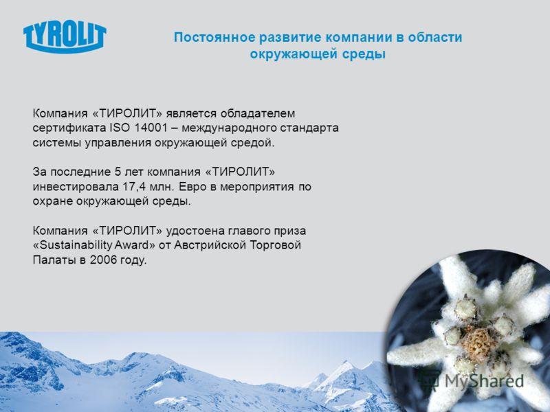 Компания «ТИРОЛИТ» является обладателем сертификата ISО 14001 – международного стандарта системы управления окружающей средой. За последние 5 лет компания «ТИРОЛИТ» инвестировала 17,4 млн. Евро в мероприятия по охране окружающей среды. Компания «ТИРО