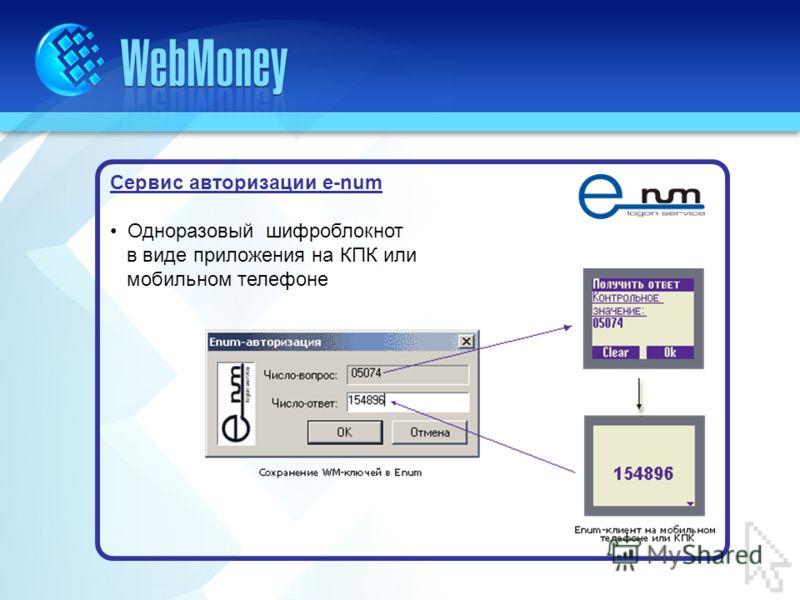 Сервис авторизации e-num Одноразовый шифроблокнот в виде приложения на КПК или мобильном телефоне
