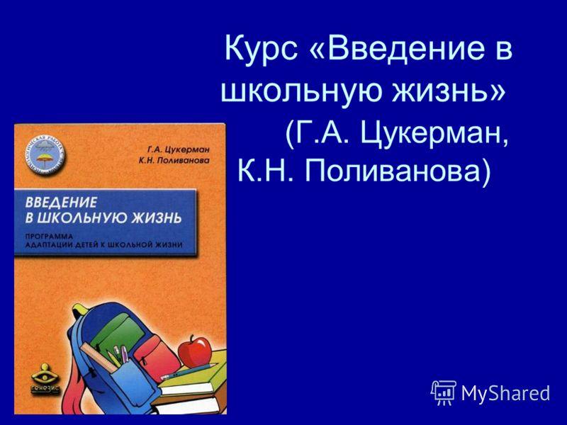 Курс «Введение в школьную жизнь» (Г.А. Цукерман, К.Н. Поливанова)
