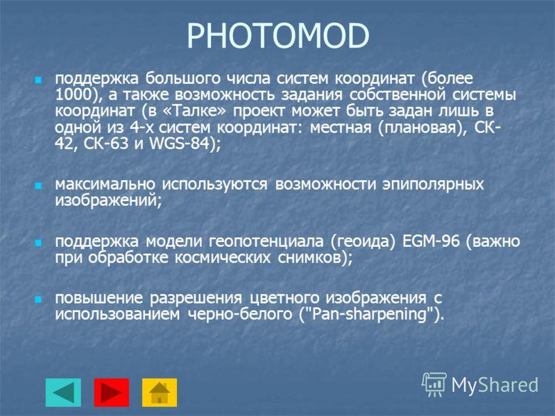 PHOTOMOD поддержка большого числа систем координат (более 1000), а также возможность задания собственной системы координат (в «Талке» проект может быть задан лишь в одной из 4-х систем координат: местная (плановая), СК- 42, СК-63 и WGS-84); максималь