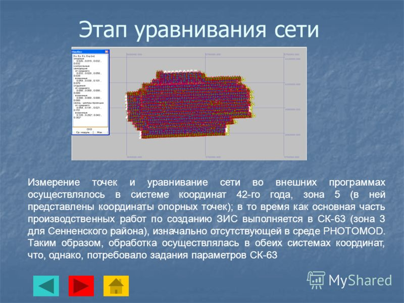 Этап уравнивания сети Измерение точек и уравнивание сети во внешних программах осуществлялось в системе координат 42-го года, зона 5 (в ней представлены координаты опорных точек); в то время как основная часть производственных работ по созданию ЗИС в