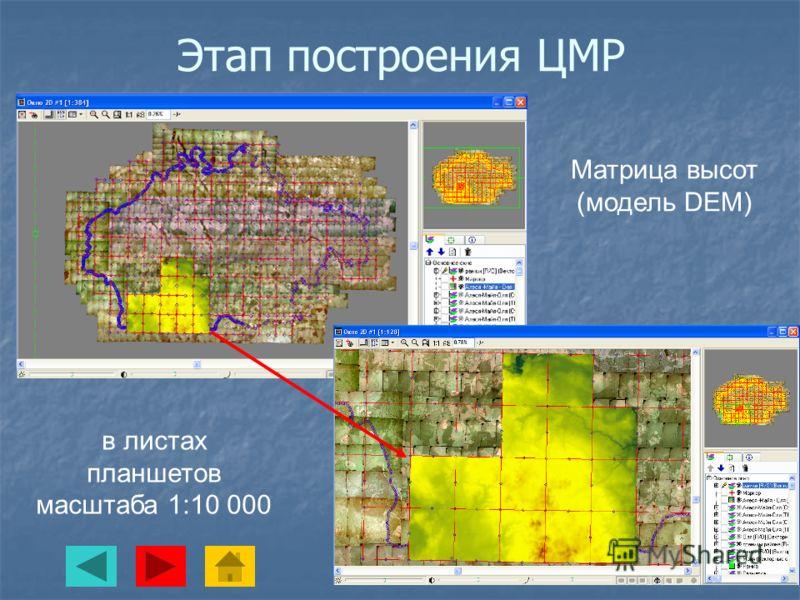 Этап построения ЦМР Матрица высот (модель DEM) в листах планшетов масштаба 1:10 000