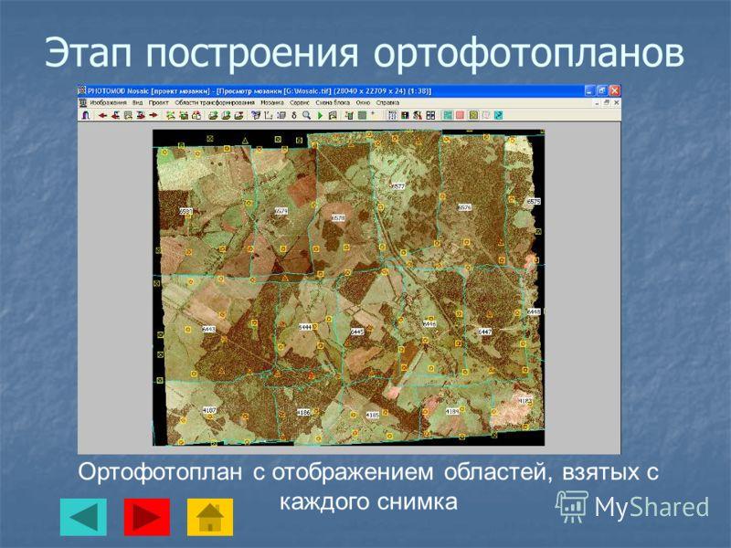 Этап построения ортофотопланов Ортофотоплан с отображением областей, взятых с каждого снимка