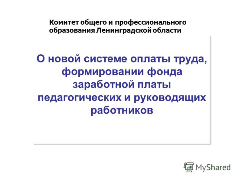 О новой системе оплаты труда, формировании фонда заработной платы педагогических и руководящих работников Комитет общего и профессионального образования Ленинградской области