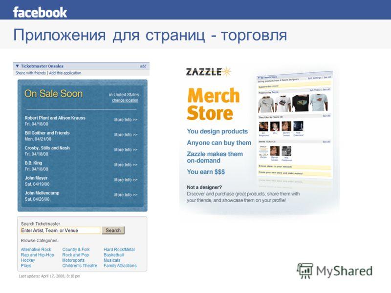 Приложения для страниц - торговля