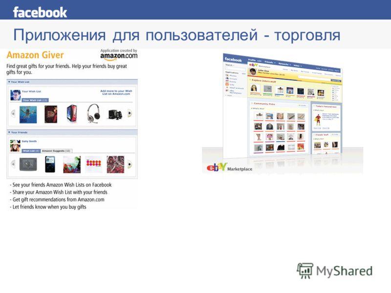 Приложения для пользователей - торговля