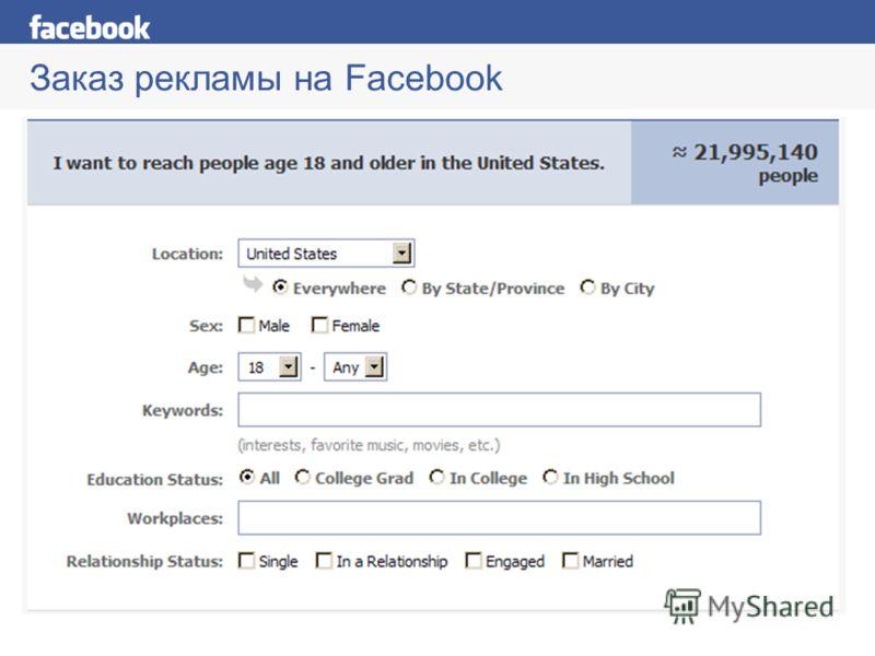 Заказ рекламы на Facebook