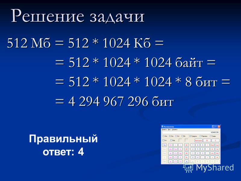 Задача Компьютер имеет оперативную память 512 Мбайт. Количество соответствующих этой величине бит больше: 1)10 000 000 000 бит 1)10 000 000 000 бит 2) 8 000 000 000 бит 2) 8 000 000 000 бит 3) 6 000 000 000 бит 3) 6 000 000 000 бит 4) 4 000 000 000 б