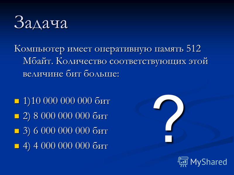 1 байт = 8 бит 1 байт = 8 бит 1 Кбайт (килобайт)= 1024 байт =2 10 байт 1 Кбайт (килобайт)= 1024 байт =2 10 байт 1 Мбайт (мегабайт)= 1024 Кбайт= 2 20 байт 1 Мбайт (мегабайт)= 1024 Кбайт= 2 20 байт 1 Гбайт (гигабайт) = 1024 Мбайт = 2 30 байт 1 Гбайт (г