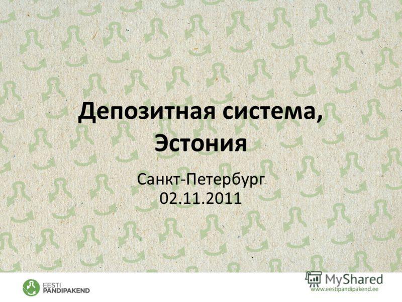 Депозитная система, Эстония Санкт-Петербург 02.11.2011