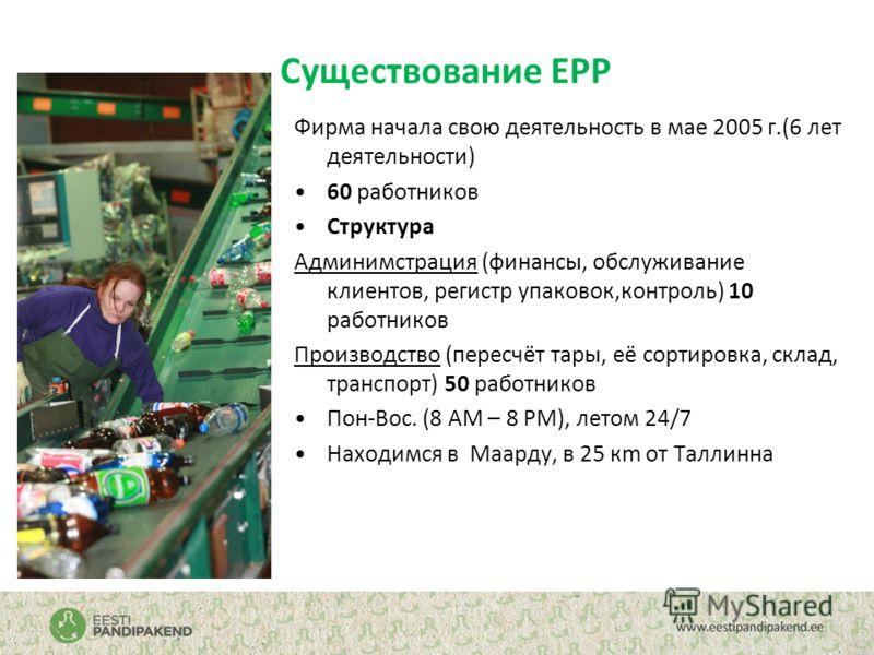 Существование ЕРР Фирма начала свою деятельность в мае 2005 г.(6 лет деятельности) 60 работников Структура Aдминимстрация (финансы, обслуживание клиентов, регистр упаковок,контроль) 10 работников Производство (пересчёт тары, её сортировка, склад, тра