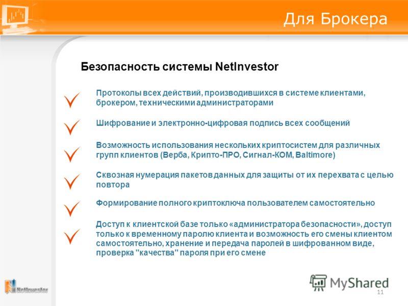 Безопасность системы NetInvestor Протоколы всех действий, производившихся в системе клиентами, брокером, техническими администраторами Шифрование и электронно-цифровая подпись всех сообщений Возможность использования нескольких криптосистем для разли