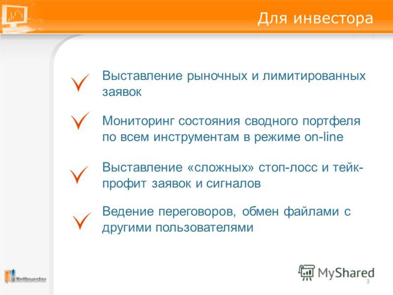 Выставление рыночных и лимитированных заявок Мониторинг состояния сводного портфеля по всем инструментам в режиме on-line Выставление «сложных» стоп-лосс и тейк- профит заявок и сигналов Ведение переговоров, обмен файлами с другими пользователями Для