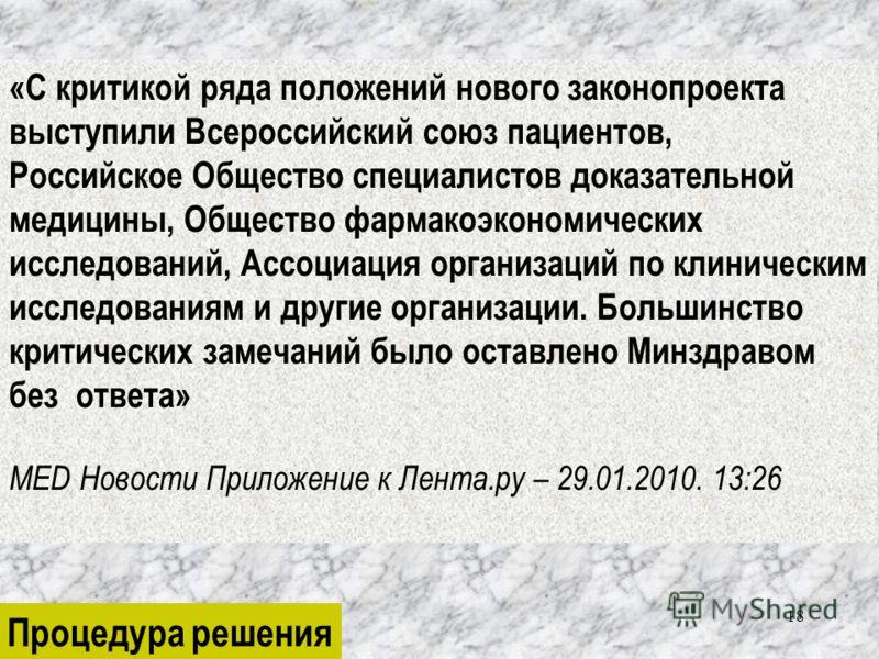 18 «С критикой ряда положений нового законопроекта выступили Всероссийский союз пациентов, Российское Общество специалистов доказательной медицины, Общество фармакоэкономических исследований, Ассоциация организаций по клиническим исследованиям и друг