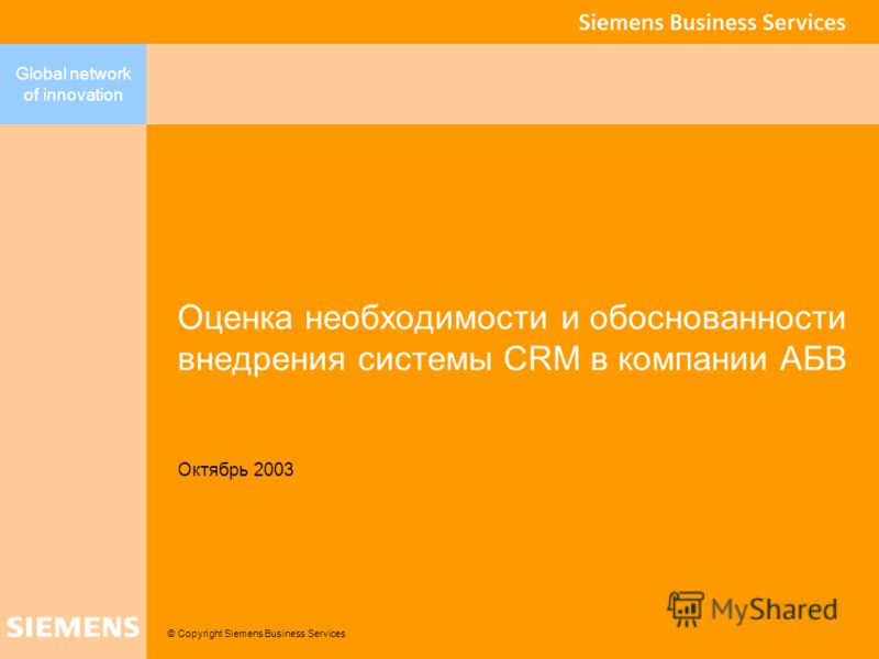 © Copyright Siemens Business Services Global network of innovation Октябрь 2003 Оценка необходимости и обоснованности внедрения системы CRM в компании АБВ