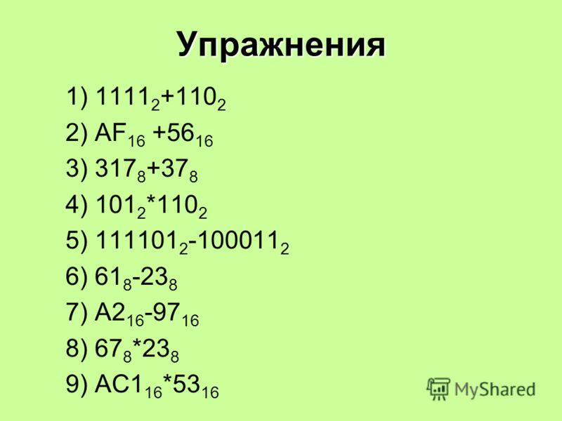 Для проведения арифметических операций над числами, представленными в различных системах счисления, необходимо предварительно перевести их в одну систему. Замечание