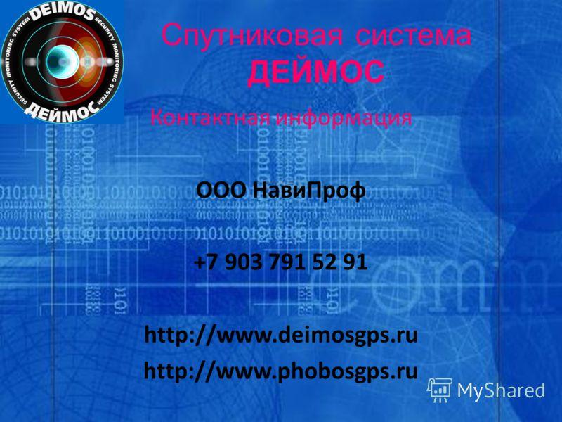 Спутниковая система ДЕЙМОС Контактная информация ООО НавиПроф +7 903 791 52 91 http://www.deimosgps.ru http://www.phobosgps.ru