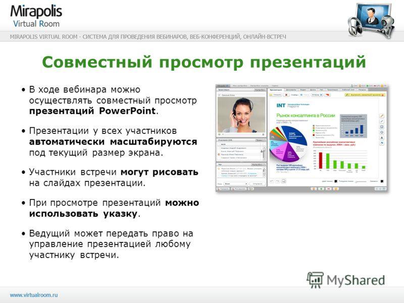 Совместный просмотр презентаций В ходе вебинара можно осуществлять совместный просмотр презентаций PowerPoint. Презентации у всех участников автоматически масштабируются под текущий размер экрана. Участники встречи могут рисовать на слайдах презентац