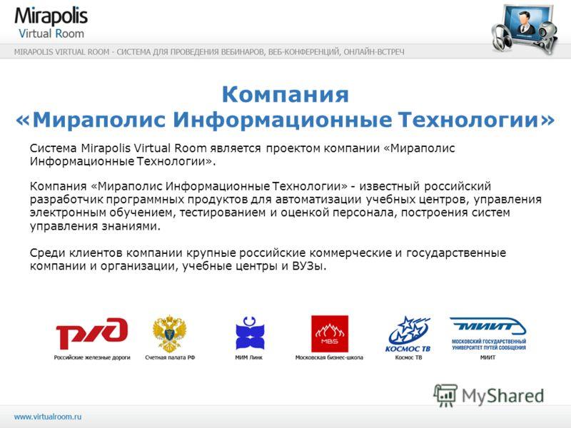 Компания «Мираполис Информационные Технологии» Компания «Мираполис Информационные Технологии» - известный российский разработчик программных продуктов для автоматизации учебных центров, управления электронным обучением, тестированием и оценкой персон