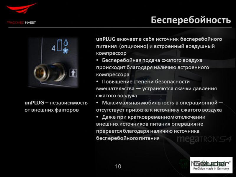 unPLUG – независимость от внешних факторов unPLUG вкючает в себя источник бесперебойного питания (опционно) и встроенный воздушный компрессор Бесперебойная подача сжатого воздуха происходит благодаря наличию встроенного компрессора Повышение степени