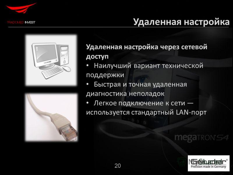 Удаленная настройка через сетевой доступ Наилучший вариант технической поддержки Быстрая и точная удаленная диагностика неполадок Легкое подключение к сети используется стандартный LAN-порт 20 Удаленная настройка