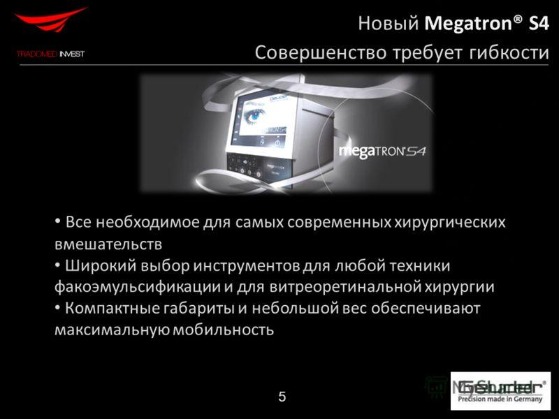 5 Все необходимое для самых современных хирургических вмешательств Широкий выбор инструментов для любой техники факоэмульсификации и для витреоретинальной хирургии Компактные габариты и небольшой вес обеспечивают максимальную мобильность Новый Megatr