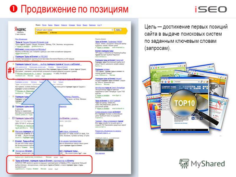 #1 Цель достижение первых позиций сайта в выдаче поисковых систем по заданным ключевым словам (запросам). TOP10